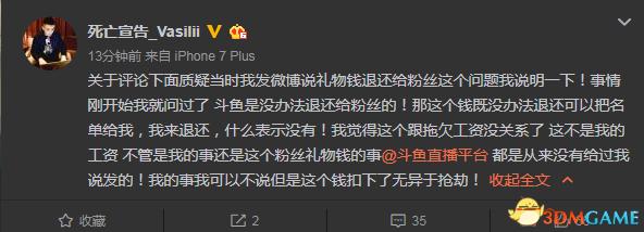 死亡宣告微博声讨斗鱼:无权扣押观众打赏的礼物