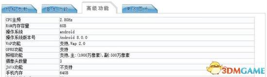 索尼XZ2國行版入照片公佈 背部曲線十分別致