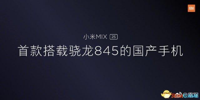 小米MIX 2S核心配置公布 顶配骁龙845+8G+256G