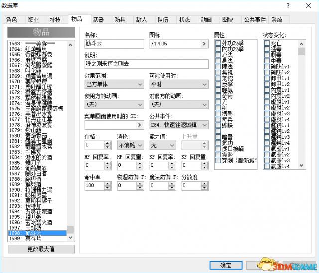 金庸群侠传5十全大补丸RPGXP制作教程
