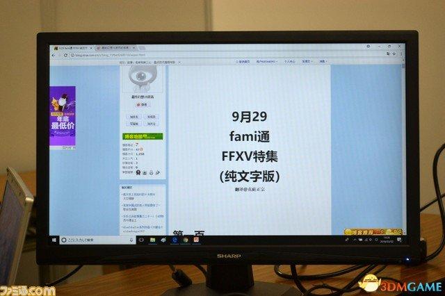 中國男子翻譯Fami通《FF15》訪 被處以百萬罰金