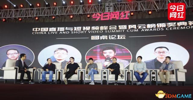 斗鱼揽4项大奖成第二届中国直播与短视频峰会赢家
