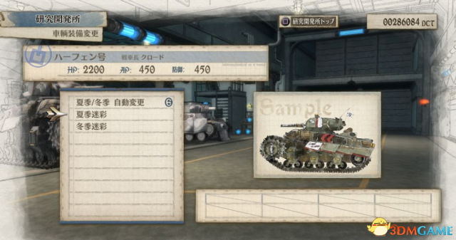 战场女武神4缘分呐系统解析车辆装备变更介绍