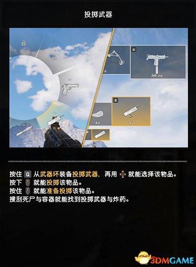 孤岛惊魂5 图文剧情流程全支线攻略 全收集地图攻略