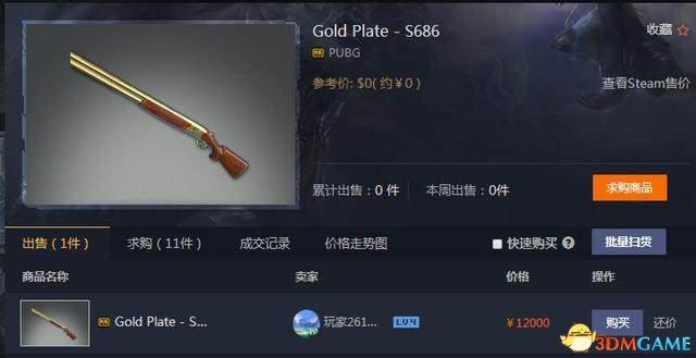 《绝地求生》武器皮肤交易火爆黄金S686要12000元
