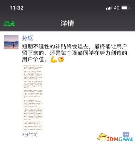 <b>滴滴高管回应美团进驻上海:高补贴伤害行业发展</b>