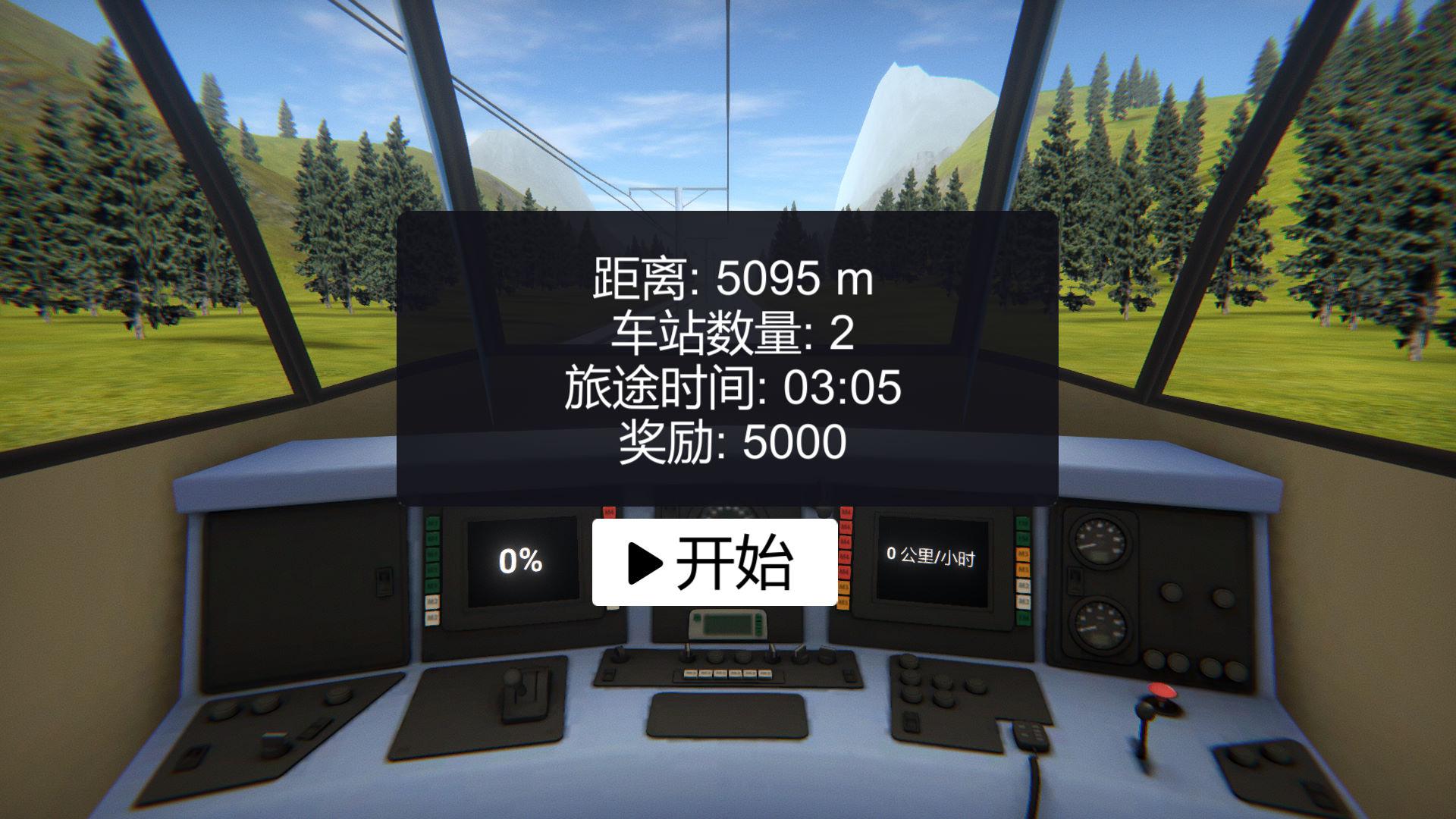 《高速火车/High Speed Trains》免安装中文版