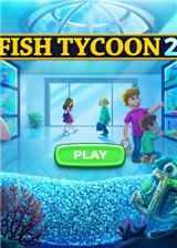 养鱼大亨2:虚拟水族馆 英文免安装版