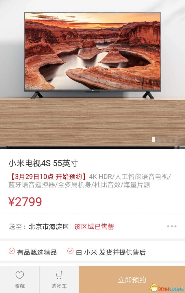 小米电视4S发布:4K HDR 全金属机身 售价2999元