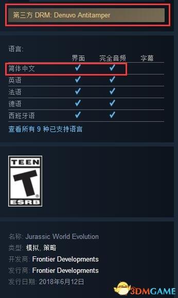 《侏罗纪世界:进化》PC配置需求 游戏采用D加密