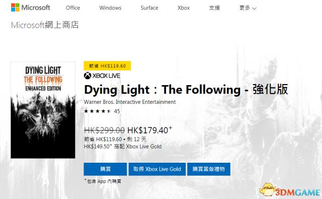 《消逝的光芒》 Xbox One版已支持中文 港服120元