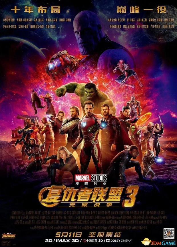 《复仇者联盟3》中国内地正式定档 中字海报放出