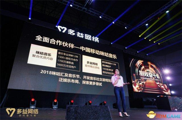 多益网络宣布与中国移动咪咕音乐达成全面合作