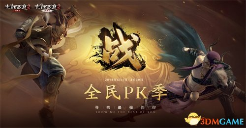 《大话西游2》2019全民PK季即将开战 李威强力助阵
