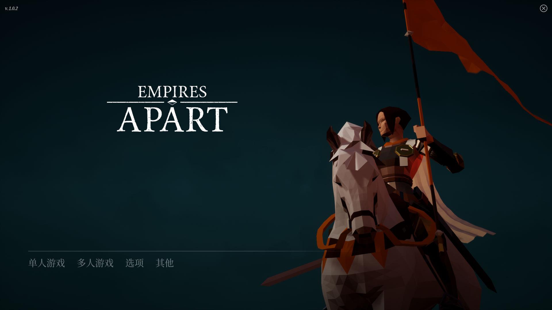 帝国分裂 中文截图