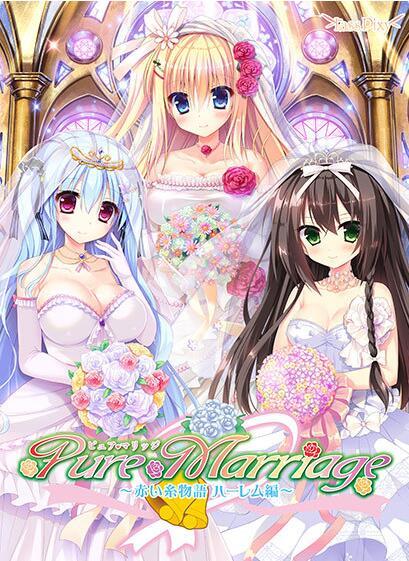 Pure Marriage ~赤い糸物語 ハーレム編~ 全CG存档