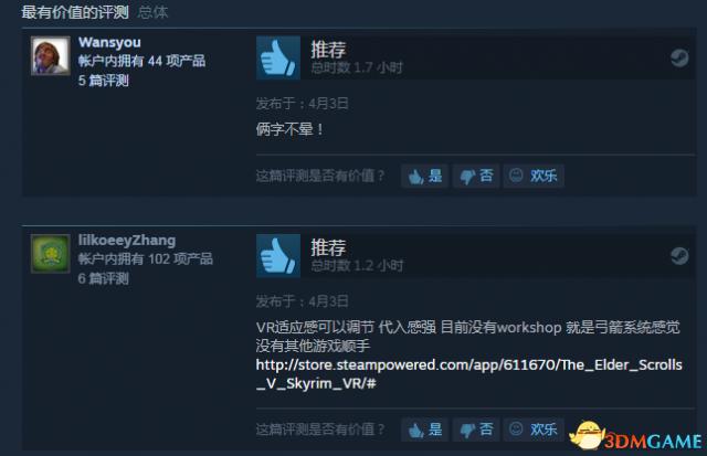《上古卷轴5:天际VR》上架Steam 国内玩家:不晕