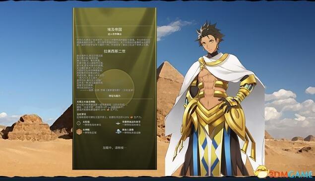 文明6:迭起兴衰 v1.0.0.229型月金闪闪领导的埃及mod