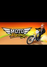 摩托赛车3D 官方简体中文免安装版