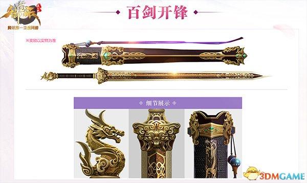 史上最珍贵周边 《御龙在天页游》 美人版将造手工宝剑