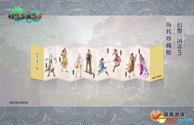 幻想三国志5公开豪华版奏折内容 历代经典人物登场