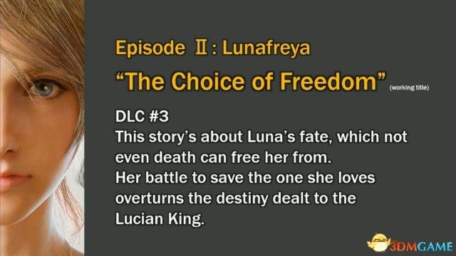 《最终幻想15》后续DLC计划确认 年内再推四部