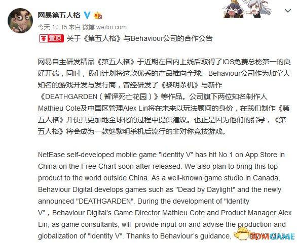 网易宣布《第五人格》与《黎明杀机》开发商合作