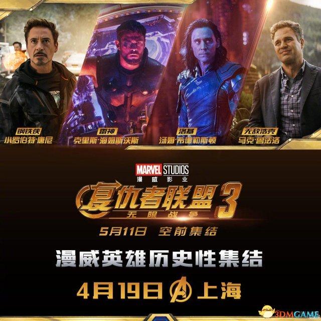 《复仇者联盟3》中国首映礼 红毯明星阵容亮相