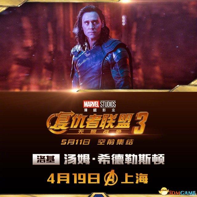 《仇者聯3》中國首映禮 紅明星陣容亮相