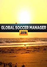 足球经理2018 v18.3.4 单独未加密补丁v2[Voksi]