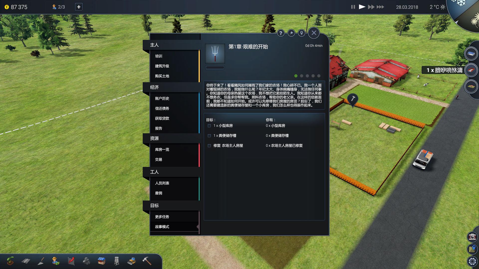 《农场经理2018》免安装中文版