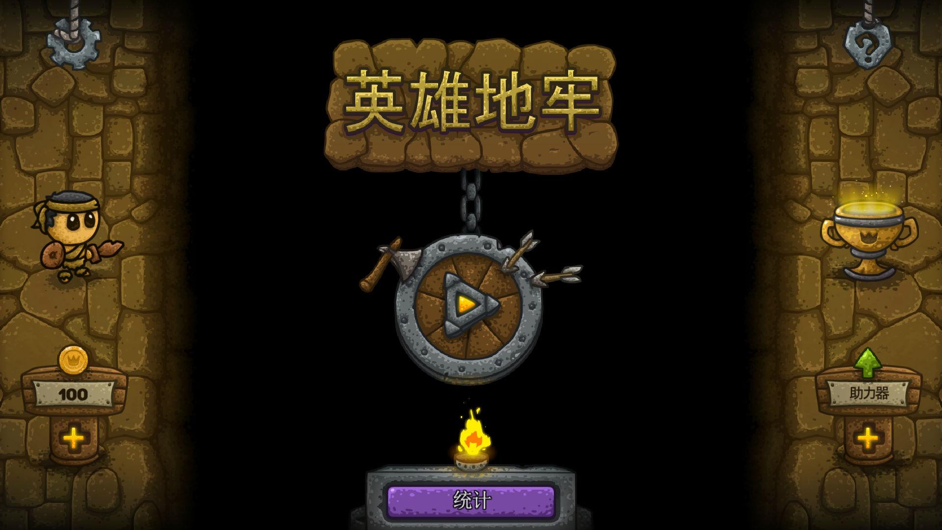 英雄地牢 中文截图