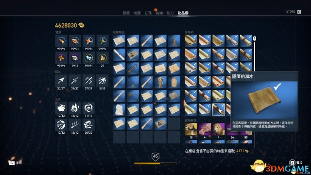 刺客信条起源DLC无形者4个莎草纸位置
