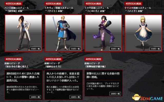 《进击的巨人2》全新服装DLC 女仆 忍者服装可爱