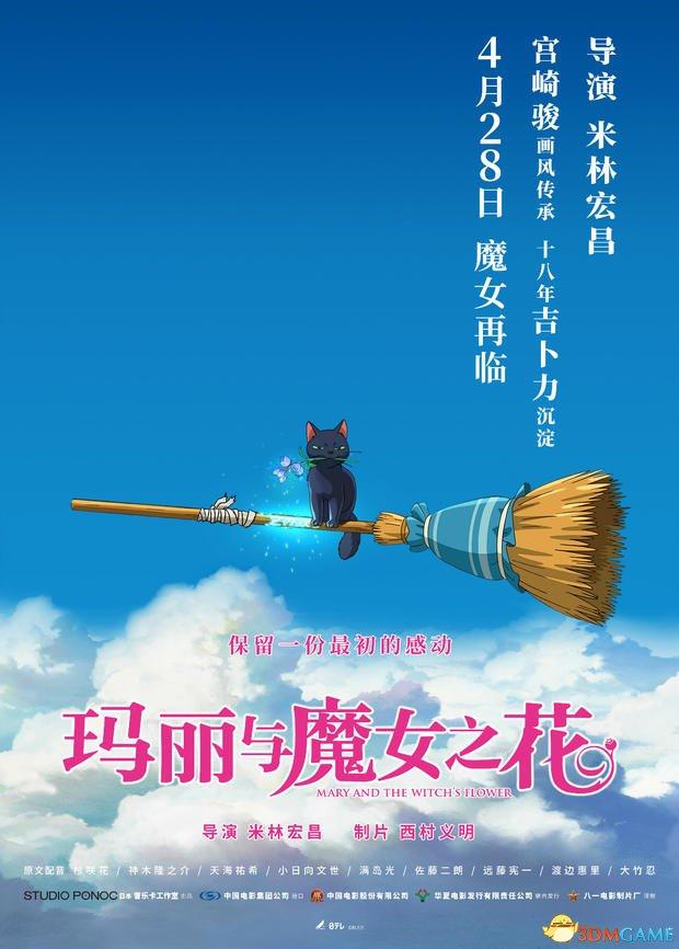 《玛丽与魔女之花》内地定档 中文版预告和海报
