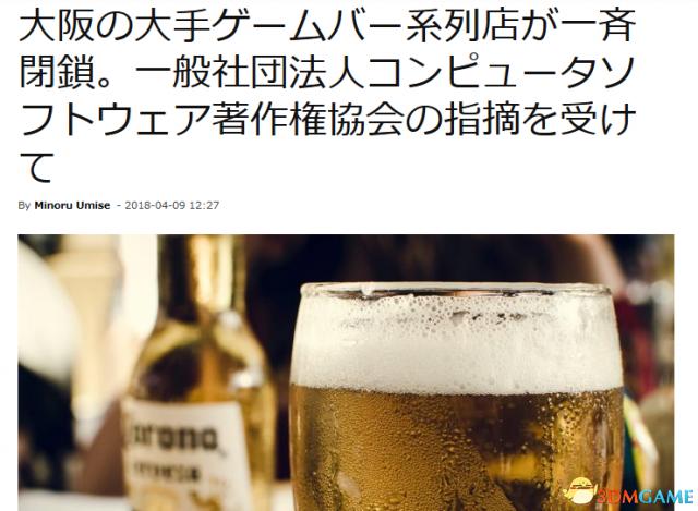 活久见!大阪饮食游戏一体化游戏吧触犯版权法闭店