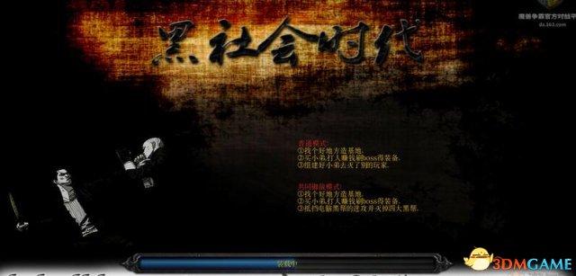 魔兽争霸3 v1.24黑社会时代V3.2.24