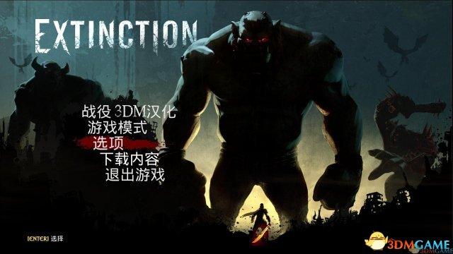 3DM汉化组制作 《灭绝》尝鲜汉化补丁正式发布