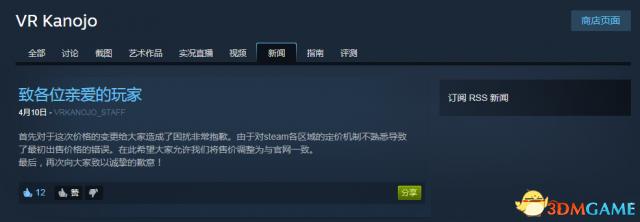 《VR女友》Steam页面更新 官方正式回应涨价问题