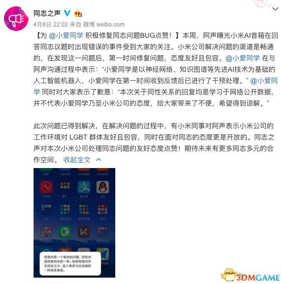 小米AI音箱被曝歧同性 官方回應稱系絡自學