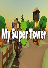 我的超级塔3
