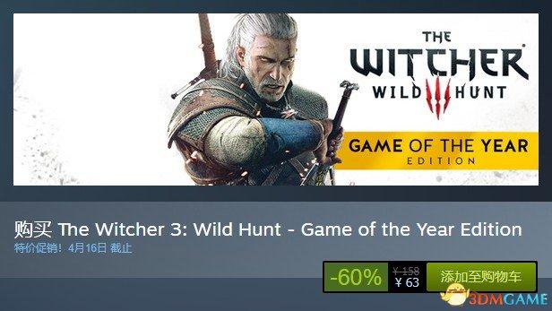 Steam周中特惠多款游戏促销 《巫师3》年度版63元
