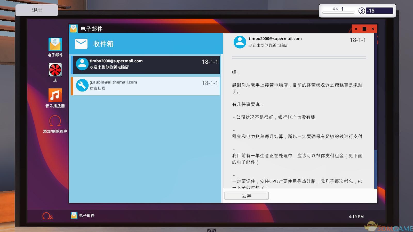 《PC装机模拟器》v1.12.2整合全DLCS免安装中文版