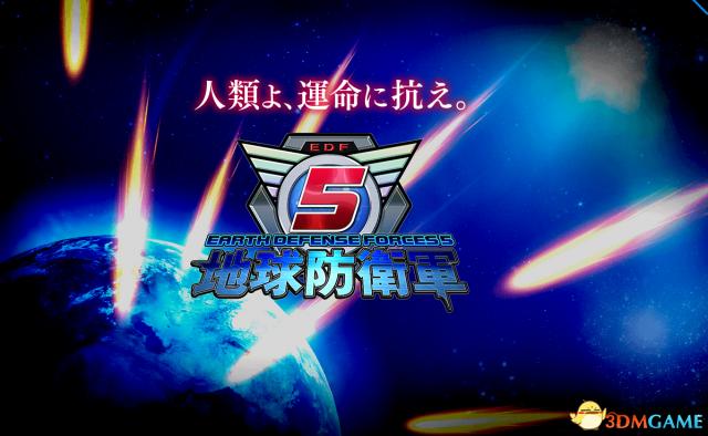 新任务武器异形追加《地球防卫军5》大型DLC上线