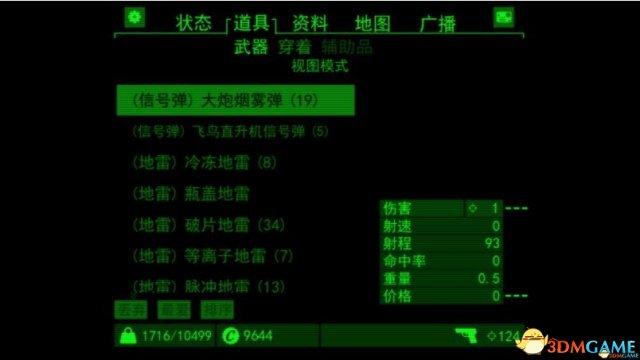 辐射4 Fallout Pip-Boy汉化补丁