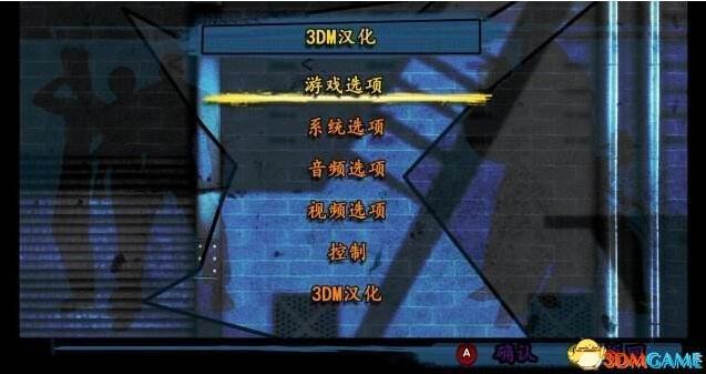 拳皇97:全球对决 字体修改补丁