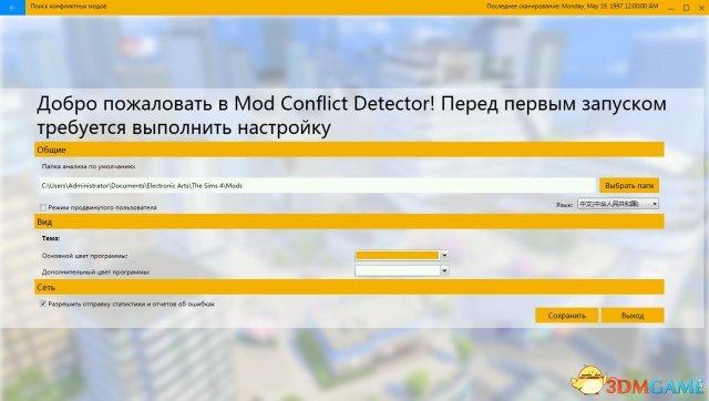 模拟人生4 mod冲突检测工具