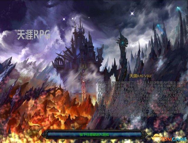 魔兽争霸3 v1.24天涯RPGv3.8.2