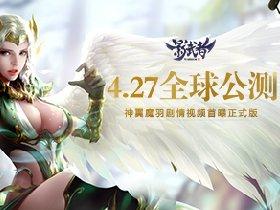 《影武者》4.27全球公测 神翼魔羽剧情视频首曝