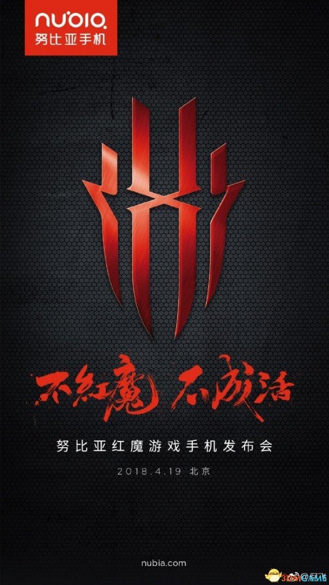 努比亚红魔电竞手机宣布:主打游戏 4月19日发布